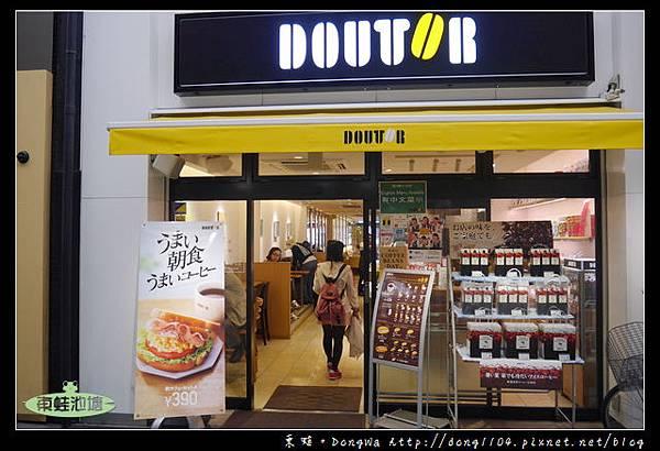 【大阪自助/自由行】大阪早餐|天神橋筯商店街|DOUTOR COFFEE 天六店