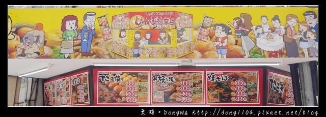 【大阪自助/自由行】天神橋筋商店街|現點現做日式炒麵|じゃんぼ總本店