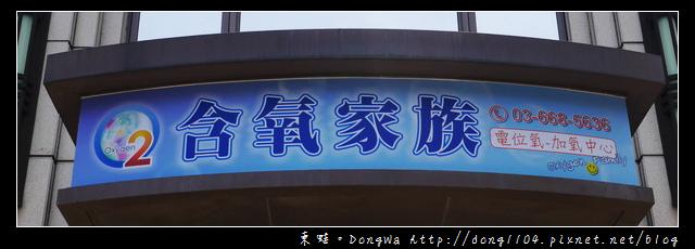 【新竹美體】全台第一間加氧中心|補氧不生病 有氧治百病|含氧家族竹北店