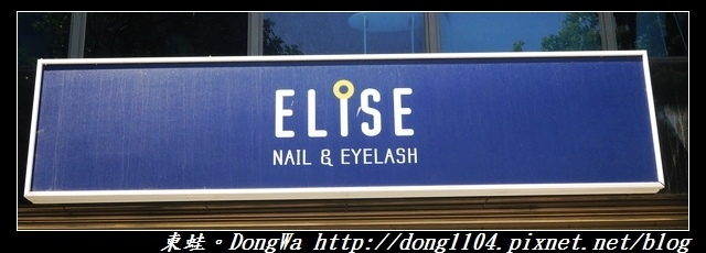 【新竹美睫】東區新莊火車站美睫美甲專門店|Elise Nail&Eyelash