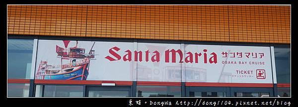 【大阪自助/自由行】大阪周遊卡免費 帆船型觀光船 聖瑪麗亞號