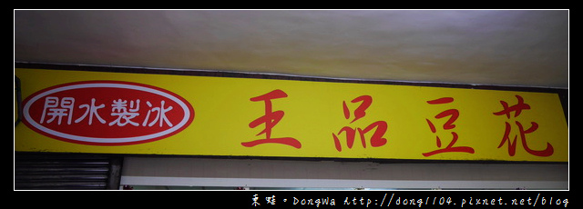 【宜蘭食記】宜蘭市區豆花|均一價30元|王品豆花