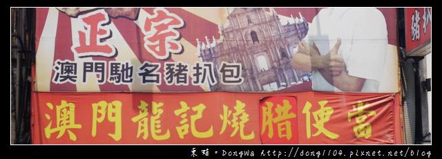 【中壢食記】中原大學燒臘|四寶飯 豬扒包|澳門龍記燒腊便當