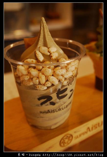 【新竹食記】竹北霜淇淋|抹茶焙茶霜淇淋生八橋|SUPIN Aisukurimu 味覺特濃日式霜淇淋