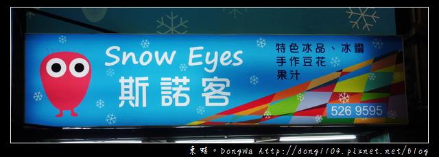 【新竹食記】城隍廟怪物雪花冰|Snow Eyes 斯諾客冰屋
