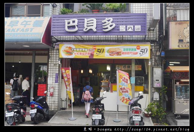 【中壢食記】內壢元智大學早餐店|巴貝多早午餐坊