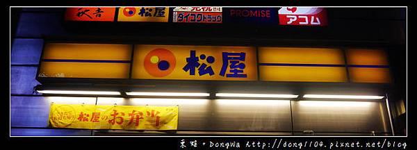 【大阪自助/自由行】道頓堀牛丼 24小時營業 中文菜單 松屋心齋橋店