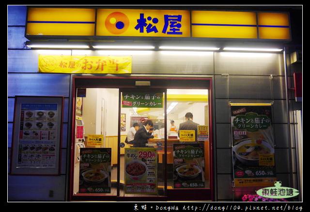 【大阪自助/自由行】道頓堀牛丼|24小時營業 中文菜單|松屋心齋橋店