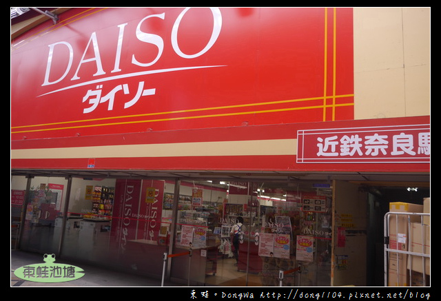 【大阪自助/自由行】奈良逛街買名產 大創可愛鹿角頭飾 奈良東向商店街