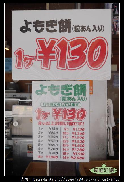 【大阪自助/自由行】奈良東向商店街|艾草麻糬 糯米仙貝|中谷堂日式和菓子專賣店