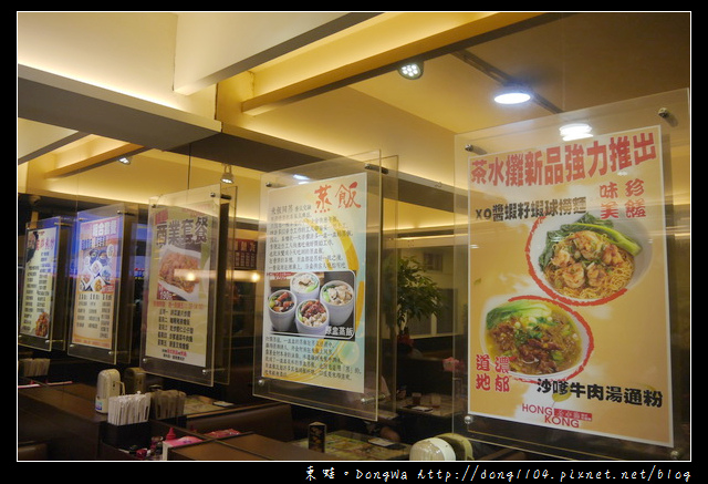 【台北食記】台北最道地的茶餐廳|嘜記飯堂港式茶餐廳|茶水攤敦南店