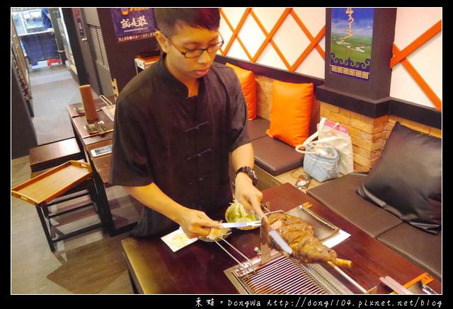 【台北食記】誰說只有兩個人不能吃羊腿|羴一羴蒙古炭烤羊腿民生店