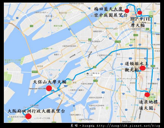 【大阪自助/自由行】六個推薦的大阪夜景景點|大阪周遊卡完全免費