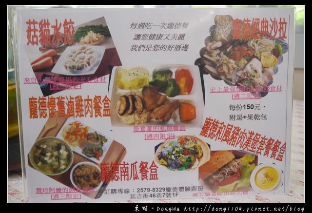 【台北食記】台灣第一間代謝型態檢測技術專業團隊|龐德體驗廚房