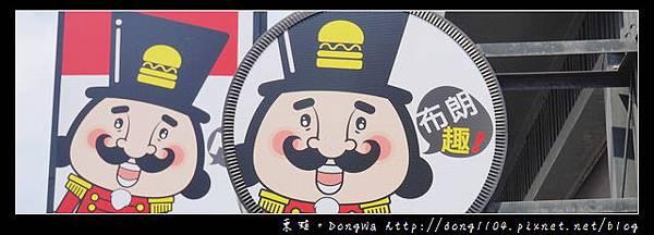 【中壢食記】內壢早午餐 布朗.趣 胡桃鉗先生早午餐
