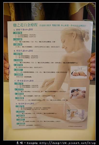 【新竹美體】竹北高鐵SPA|義大利原裝進口鹽之花腿部輕盈SPA課程|NEW FACES SPA