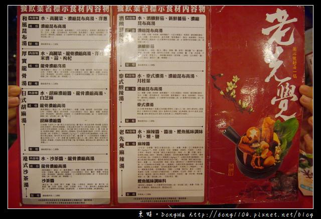 【新竹食記】竹北麻辣鍋|誰說一個人不能吃麻辣鴛鴦鍋|老先覺麻辣窯燒鍋竹北縣政店