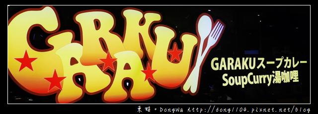 【台北食記】信義區湯咖哩|北海道札幌排隊人氣NO1|GARAKU湯咖哩信義店