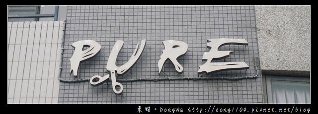 【新竹美髮】竹北高鐵專業護髮|頭皮頭髮自癒療程|PURE純淨髮型沙龍名店