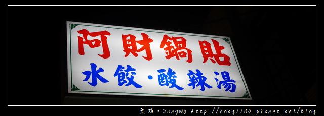 【桃園食記】桃園鍋貼|桃園觀光夜市|阿財鍋貼 水餃 酸辣湯