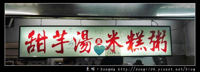 【桃園食記】桃園冰品甜品|桃園觀光夜市|泉記甜芋湯米糕粥