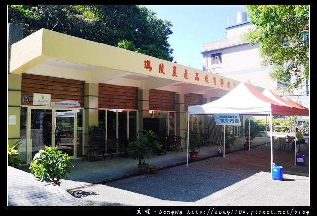 【基隆遊記】七堵瑪陵休閒農業區 瑪陵農產品展售暨遊客服務中心