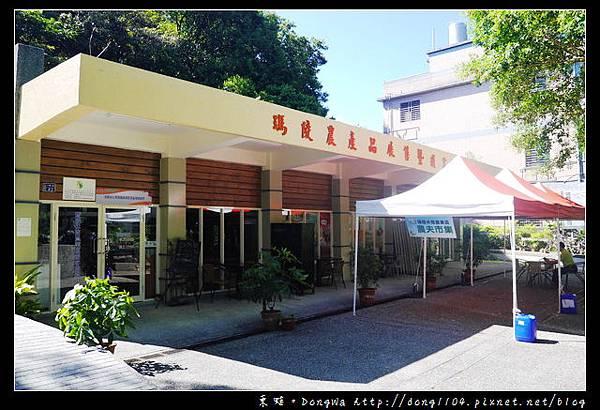 【基隆遊記】七堵瑪陵休閒農業區|瑪陵農產品展售暨遊客服務中心