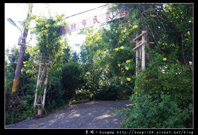 【基隆遊記】七堵一日遊景點 瑪陵休閒農業區 挖綠竹筍體驗 添財市民農場