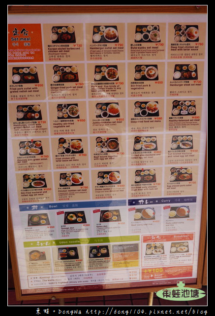 【大阪自助/自由行】大阪日本橋定食|24小時營業|めしや宮本むなし日本橋3丁目店
