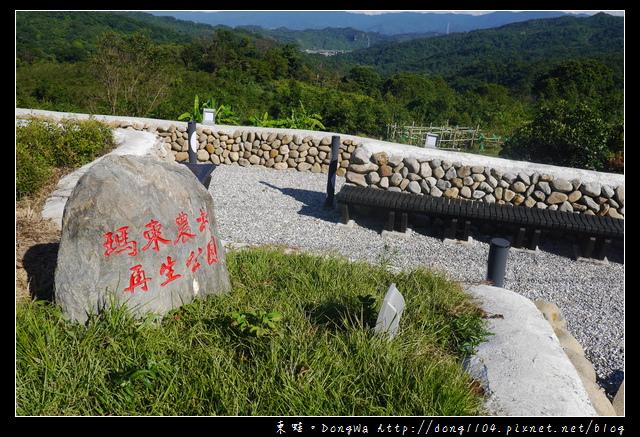 【基隆遊記】七堵一日遊景點 瑪東農村再生公園