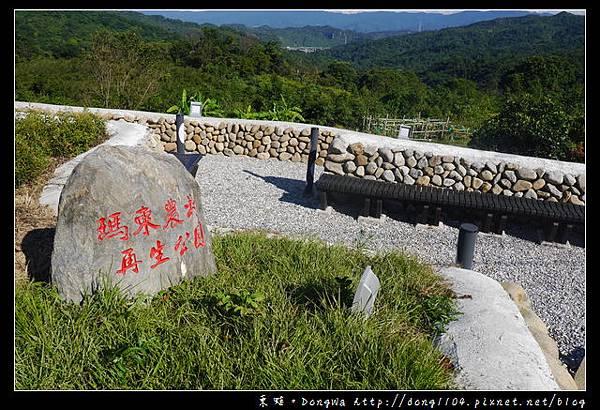 【基隆遊記】七堵一日遊景點|瑪東農村再生公園