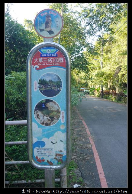 【基隆遊記】七堵一日遊景點|瑪陵坑休閒農業園區|富民橋親水空間