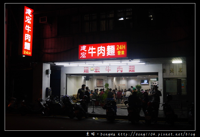 【台北食記】台北牛肉麵|24小時營業|建宏牛肉麵