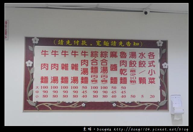 【台北食記】台北牛肉麵 24小時營業 建宏牛肉麵