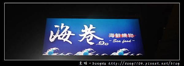 【新竹食記】新竹市區宵夜|東區平價燒烤|海巷海鮮燒物
