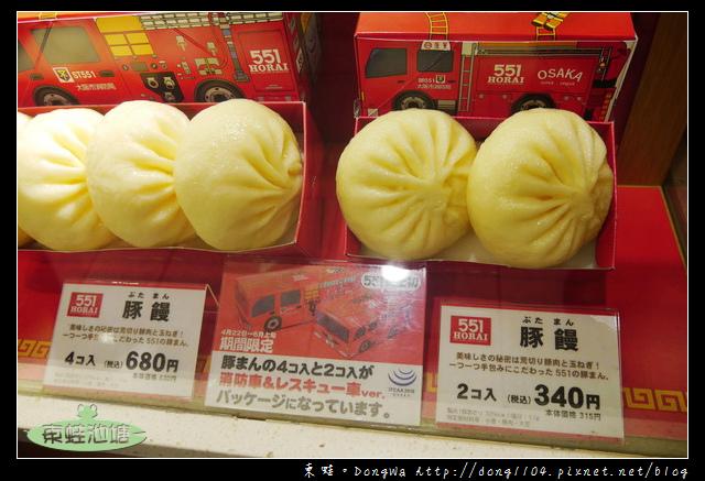 【大阪自助/自由行】日本人愛吃的美食包子|551 HORAI 蓬萊包子