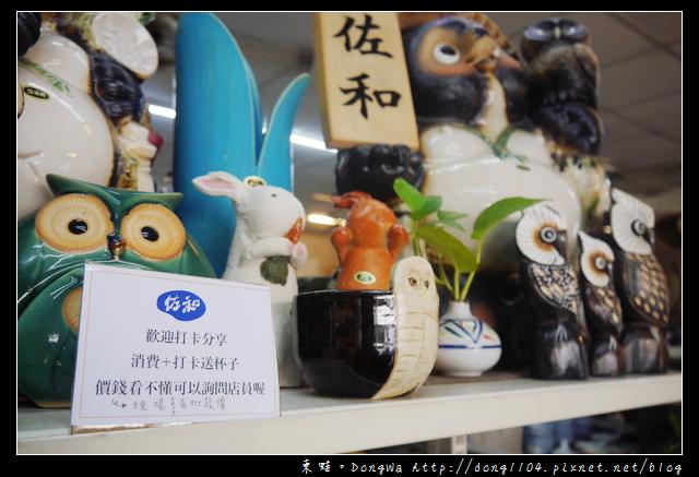 【台中遊記】西屯區日式餐具批發|佐和陶瓷國際有限公司