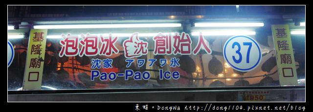 【基隆食記】基隆廟口|特快花生情人果|廟口泡泡冰創始人 沈記泡泡冰