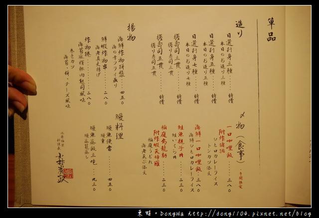 【台中食記】西屯區無菜單料理|頂級日料 日籍主廚|水舞稻葉割烹料理