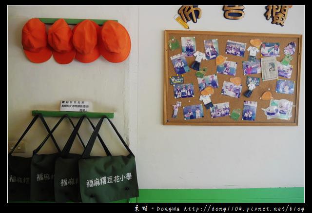 【桃園食記】大溪豆花|國小教室主題甜品店|福麻糬豆花