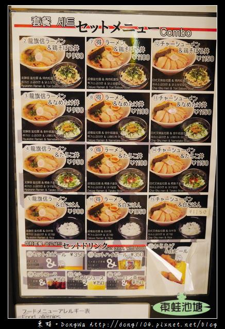 【大阪自助/自由行】關西國際機場美食街|町家小路|龍旗信關西空港店