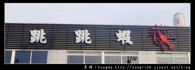 【桃園食記】大溪