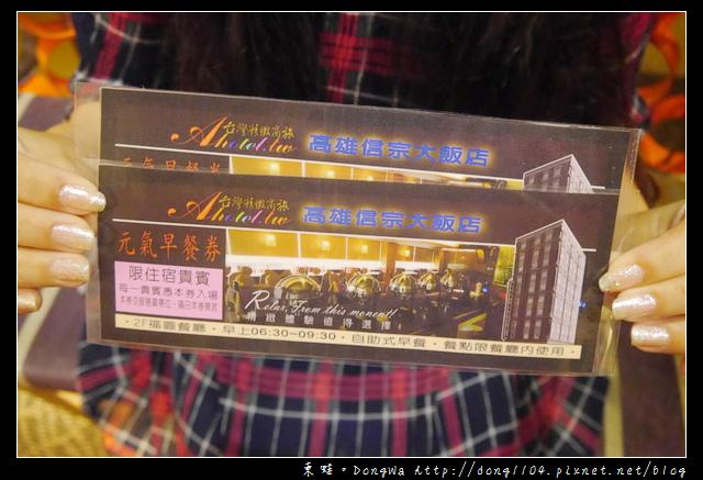 【高雄住宿】高雄飯店/商旅推薦|台灣精緻商旅(Ahotel.tw)高雄信宗大飯店