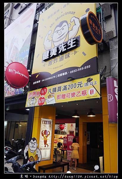 【台中食記】一中商圈美食推薦 四十年老店 先滷再炸好滋味 Mr. Muscleman 健美先生激炸滷味
