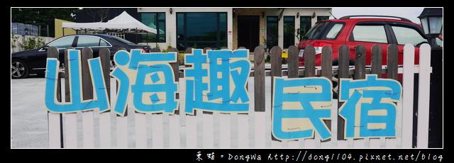 【花蓮住宿】吉安鄉民宿|超大兒童遊戲室 草坪烤肉卡拉ok|山海趣親子民宿