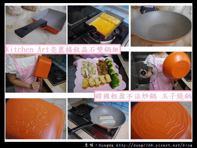 【開箱心得】玉子燒輕鬆做 做菜超簡單 韓國Kitchen Art 亮麗橘鈦晶石雙鍋組(32cm炒鍋+玉子燒鍋)