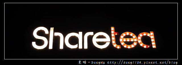 【台北食記】歇腳亭 Sharetea 24週年慶|燈泡杯加購活動|Sharetea品牌旗艦店