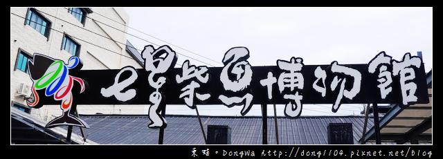 【花蓮遊記】親子旅遊 情侶拍照好去處|七星潭 七星柴魚博物館