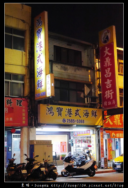 【台北食記】香港九記海鮮老師傅主廚|蘋果日報美食愛分享|鴻寶港式海鮮