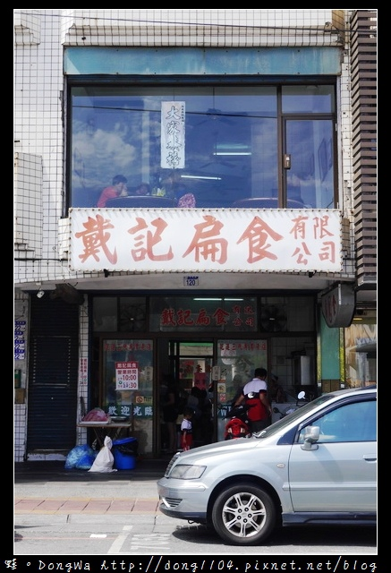 【花蓮食記】花蓮市區美食|花蓮三代專業老店|戴記扁食有限公司
